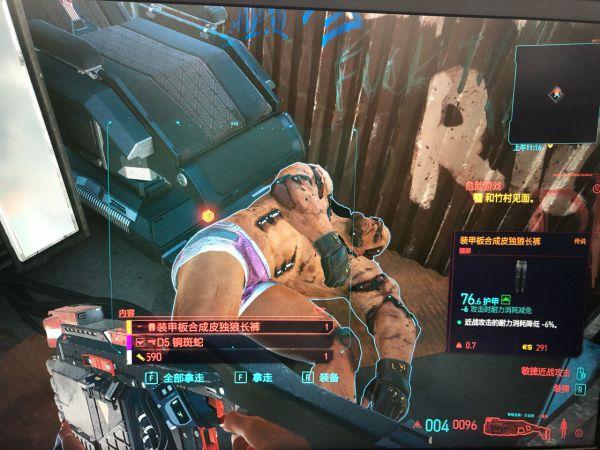 Cyberpunk2077 – 傳說獨狼長褲獲取位置 7