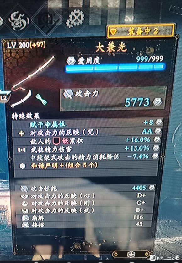 仁王2-太初武士秘史DLC陰陽妖怪流配裝 3