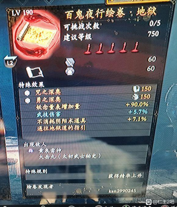 仁王2-太初武士秘史DLC陰陽妖怪流配裝 25