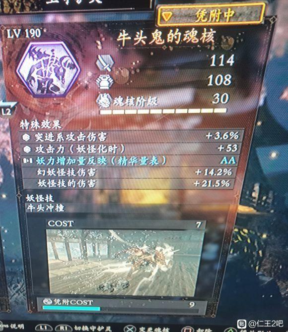 仁王2-太初武士秘史DLC陰陽妖怪流配裝 29