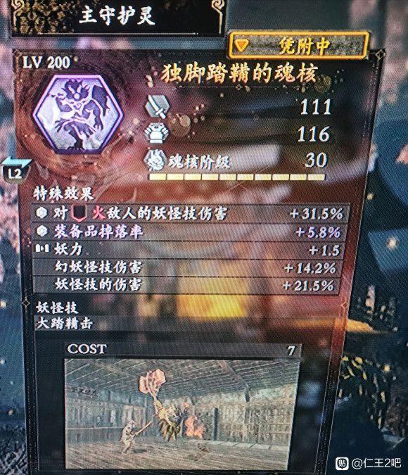 仁王2-太初武士秘史DLC陰陽妖怪流配裝 31