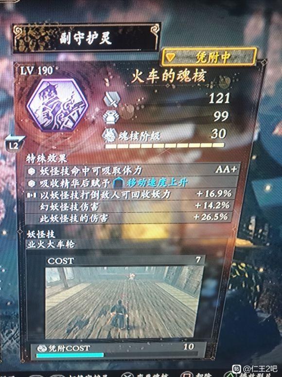 仁王2-太初武士秘史DLC陰陽妖怪流配裝 33