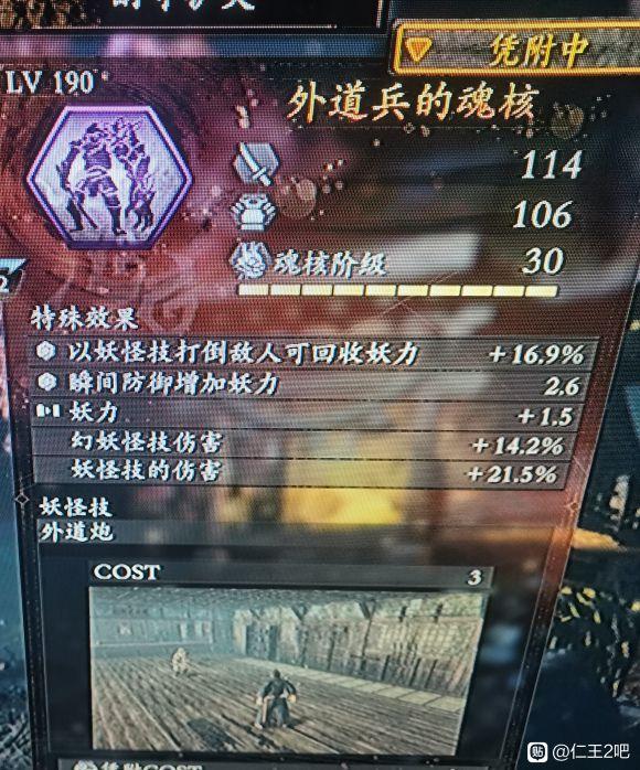 仁王2-太初武士秘史DLC陰陽妖怪流配裝 37
