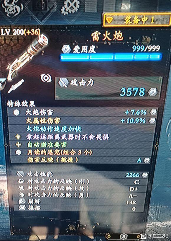 仁王2-太初武士秘史DLC陰陽妖怪流配裝 5