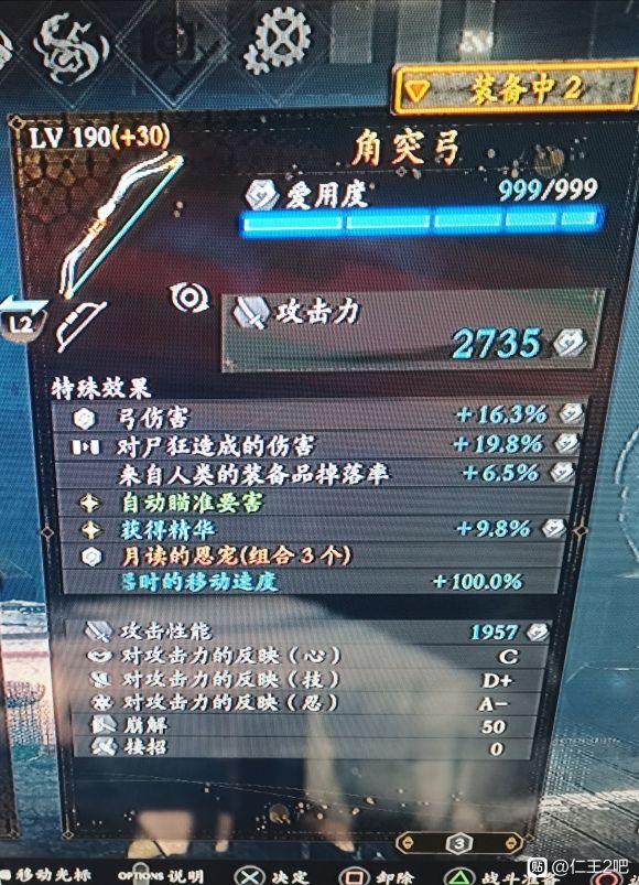 仁王2-太初武士秘史DLC陰陽妖怪流配裝 7