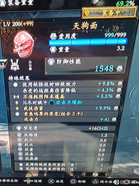 仁王2-太初武士秘史DLC陰陽妖怪流配裝 9