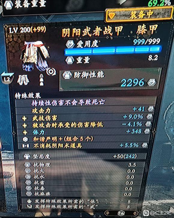 仁王2-太初武士秘史DLC陰陽妖怪流配裝 15