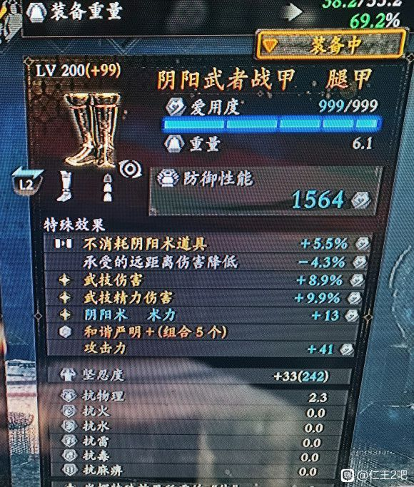 仁王2-太初武士秘史DLC陰陽妖怪流配裝 17