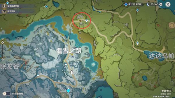 原神-雪山三處碎片封印分享及解法說明 27