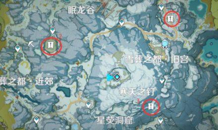原神-雪山三處碎片封印分享及解法說明
