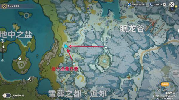 原神-1.2版龍脊雪山八個井蓋機關攻略 5