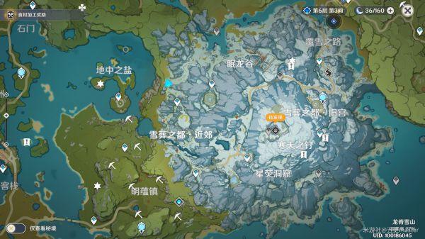 原神-1.2版龍脊雪山八個井蓋機關攻略 7