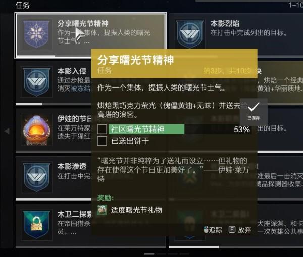 命運2-曙光節活動指南 37