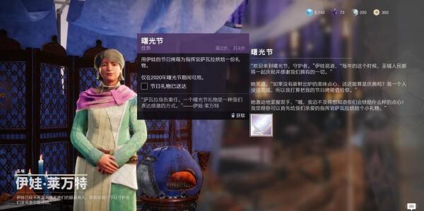 命運2-曙光節活動指南 9