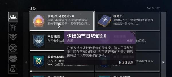 命運2-曙光節活動指南 11