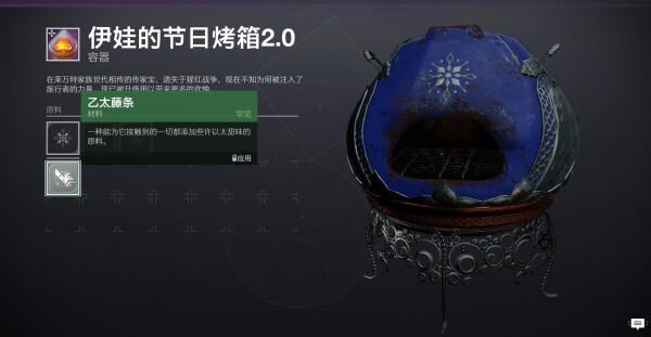 命運2-曙光節活動指南 13