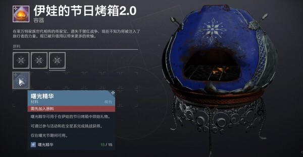 命運2-曙光節活動指南 15