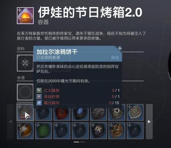 命運2-曙光節活動指南 17