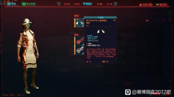 Cyberpunk2077–中間人套裝入手位置分享 7