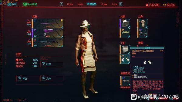 Cyberpunk2077–中間人套裝入手位置分享 1