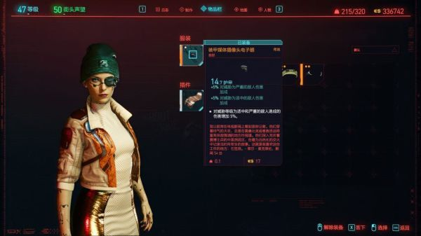 Cyberpunk2077–傳說裝甲電子眼入手分享 3