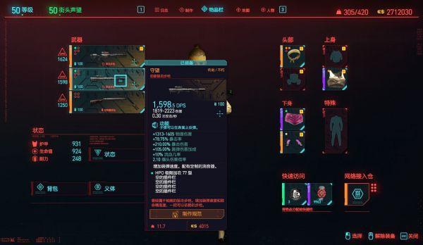 Cyberpunk2077–儲藏室展示武器入手方式及面板展示 3