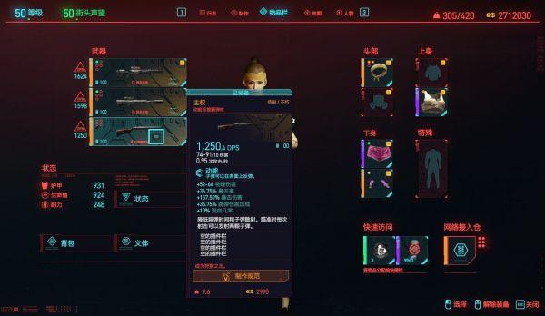Cyberpunk2077–儲藏室展示武器入手方式及面板展示 21