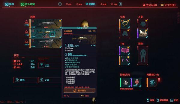 Cyberpunk2077–儲藏室展示武器入手方式及面板展示 23
