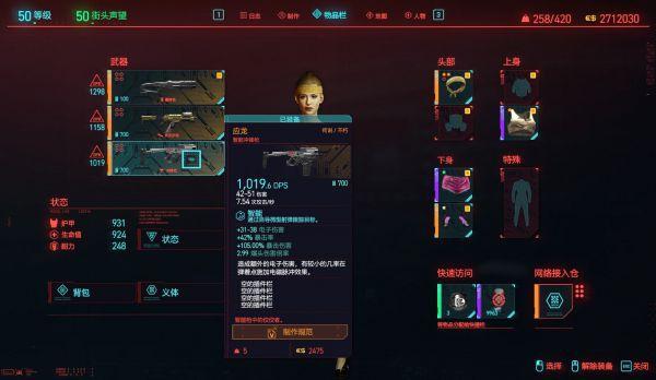 Cyberpunk2077–儲藏室展示武器入手方式及面板展示 25