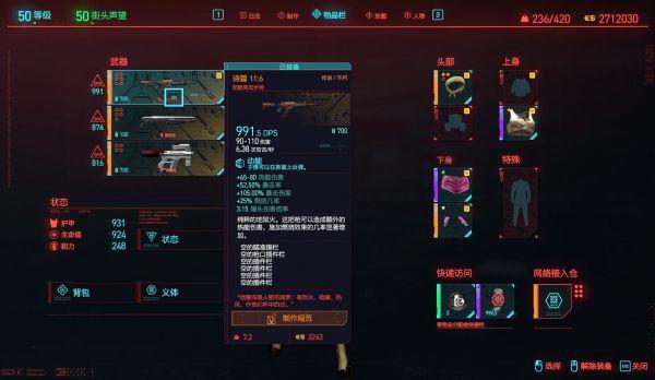 Cyberpunk2077–儲藏室展示武器入手方式及面板展示 27