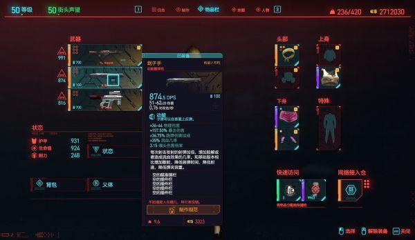 Cyberpunk2077–儲藏室展示武器入手方式及面板展示 29
