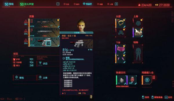 Cyberpunk2077–儲藏室展示武器入手方式及面板展示 31