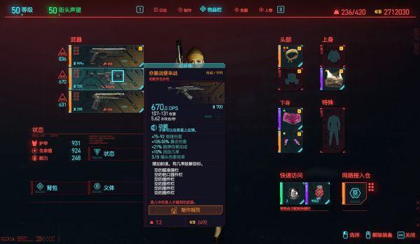Cyberpunk2077–儲藏室展示武器入手方式及面板展示 33