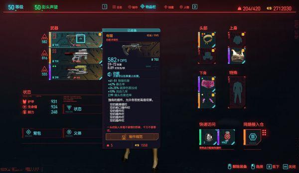 Cyberpunk2077–儲藏室展示武器入手方式及面板展示 35