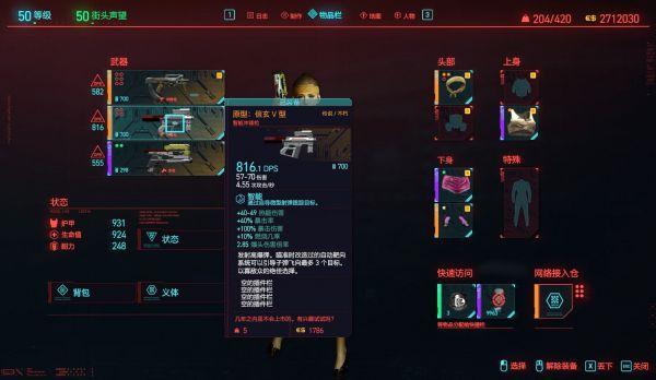 Cyberpunk2077–儲藏室展示武器入手方式及面板展示 37