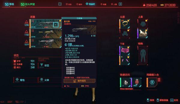 Cyberpunk2077–儲藏室展示武器入手方式及面板展示 5