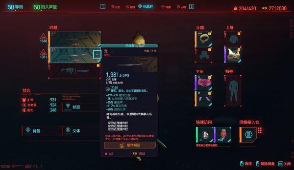 Cyberpunk2077–儲藏室展示武器入手方式及面板展示 7