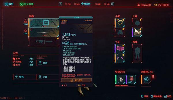 Cyberpunk2077–儲藏室展示武器入手方式及面板展示 9