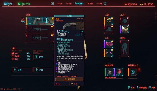 Cyberpunk2077–儲藏室展示武器入手方式及面板展示 11