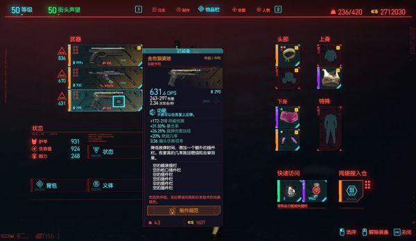 Cyberpunk2077–儲藏室展示武器入手方式及面板展示 13