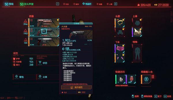Cyberpunk2077–儲藏室展示武器入手方式及面板展示 15