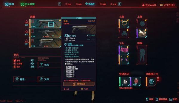 Cyberpunk2077–儲藏室展示武器入手方式及面板展示 17