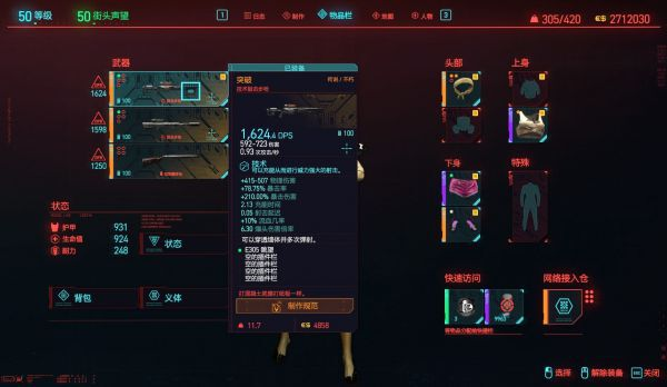 Cyberpunk2077–儲藏室展示武器入手方式及面板展示 19