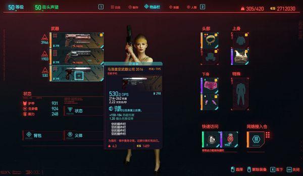 Cyberpunk2077–儲藏室展示武器入手方式及面板展示 1
