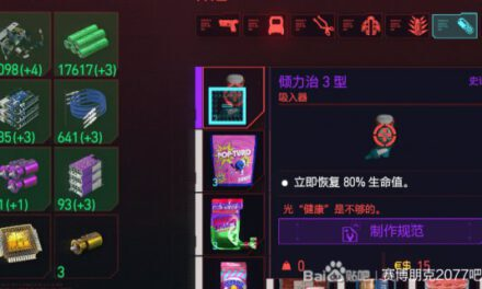 Cyberpunk2077–刷藍色、紫色零件分享