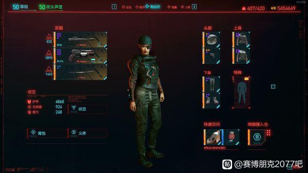 Cyberpunk2077–女V傳說套裝外觀