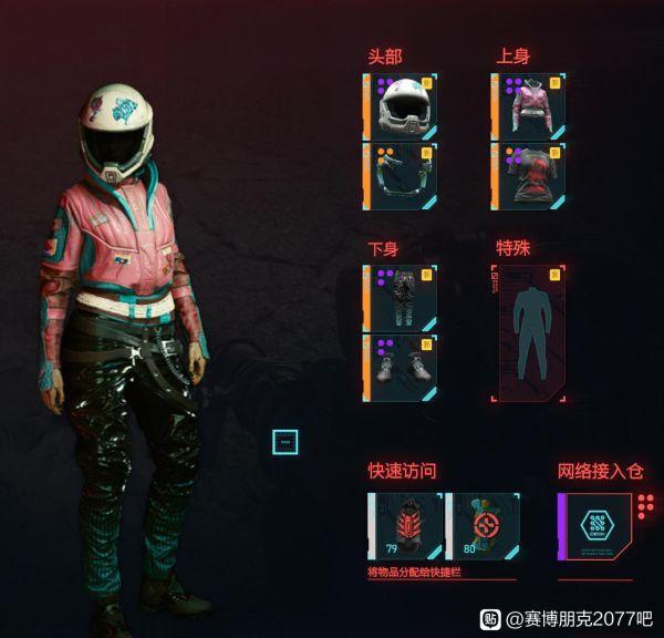Cyberpunk2077–好看傳說服裝入手地點 3