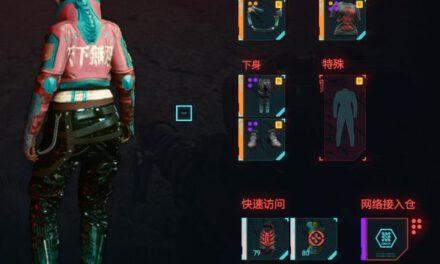 Cyberpunk2077–好看傳說服裝入手地點