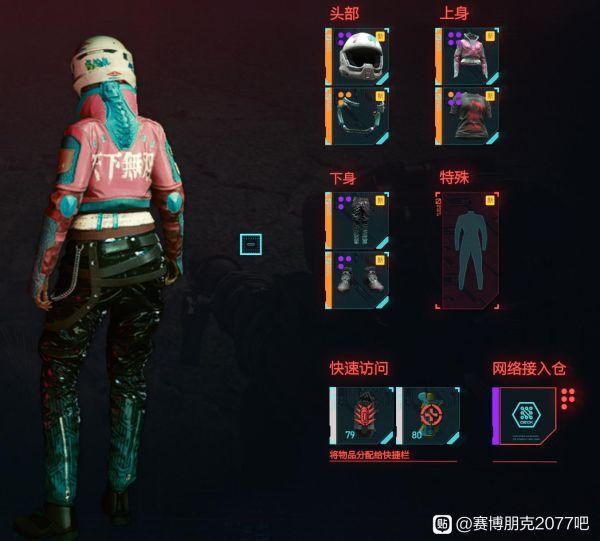 Cyberpunk2077–好看傳說服裝入手地點 1