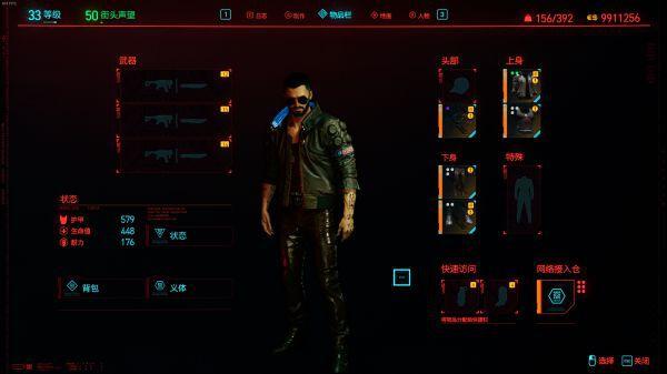 Cyberpunk2077–強尼銀手套裝全收集攻略 3